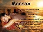 Свежее фото  Массаж оздоровительный и косметический 35057123 в Омске