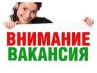 Изображение в   Требуется сотрудник для работы по развитию в Москве 25000