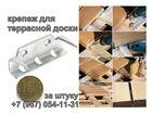 Фото в Строительство и ремонт Отделочные материалы Практичный, невидимый метиз с доставкой по в Москве 10
