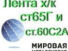 Увидеть foto Строительные материалы Лента х/к ст 65Г и ст 60С2А от 0,5 мм до 2 мм ГОСТ 2284-79 35096464 в Москве