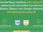 Фотография в Продажа и Покупка бизнеса Продажа бизнеса Продаю действующее агенство контекстной рекламы в Москве 1200000