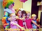 Скачать изображение  Аниматоры на дом ( в школу, дет, сад) 35108044 в Москве