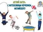 Новое foto  Летний лагерь с изучением английского языка в Ставрополе! English? Ok! 35124318 в Ставрополе