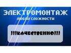 Фото в   Электромонтажные работы-услуги электрика, в Астрахани 0