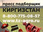 Фотография в   Продаем вязальный аппарат на пресс Киргизстан в Пятигорске 1750