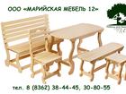 Уникальное фото Мебель для дачи и сада Мебель и аксессуары для бани и сауны 35303297 в Москве