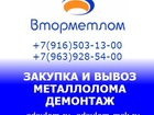 Уникальное фотографию Разное Прием металлолома в Домодедово 35337189 в Домодедово