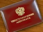 Фотография в Услуги компаний и частных лиц Разные услуги Опытный адвокат - юрист! Опыт работы по юридической в Москве 1000