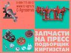 Фотография в   Выбирай запчасти из Белоруссии на пресс подборщик в Москве 50