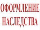 Фото в Услуги компаний и частных лиц Юридические услуги Наследственное право. Розыск неустановленных в Москве 1000