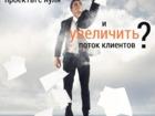 Фотография в Красота и здоровье Косметические услуги Вот уже на протяжении нескольких лет интерактивное в Москве 15000