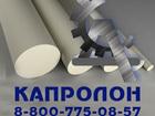 Изображение в   Капролон и фторопласт вы можете купить у в Москве 174
