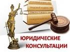 Фотография в   Профессиональная, квалифицированная юридическая в Мурманске 0
