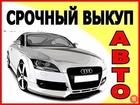 Фотография в Авто Аварийные авто Занимаемся срочным выкупом машин в Москве в Москве 0