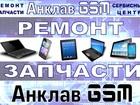 Свежее фото  Anklavgsm-запчасти и аксессуары для мобильных телефонов 35724425 в Москве