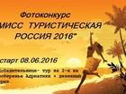 Фотография в Отдых, путешествия, туризм Разное Приглашаем принять участие в фотоконкурсе в Москве 0