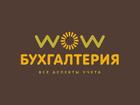 Фотография в   Ведение бухгалтерии ООО/ИП (ОСН, УСН). Учет, в Москве 0