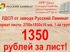 Скачать бесплатно фотографию  Ламинированная ДСП по оптовым ценам со склада в Крыму 35799840 в Ялта