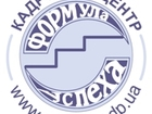 Фото в Услуги компаний и частных лиц Разные услуги Наш кадровый центр - не только поможет найти в Киеве 1