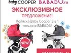 Новое фото  Коляска 2 в 1 Baby Cooper - первый транспорт, 35826639 в Москве