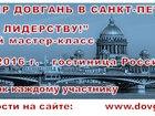 Увидеть фотографию  Мaстер-клaсс «Oбучaю лидерству!» 35827110 в Санкт-Петербурге