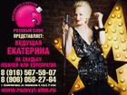 Уникальное изображение Организация праздников Тамада на свадьбу в Солнечногорске, 35827489 в Москве