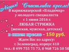 Фотография в   АКЦИЯ!   СЧАСТЛИВОЕ КРЕСЛО!   В парикмахерской в Зернограде 150