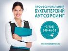 Фотография в   Общая система налогообложения, специальные в Калининграде 0