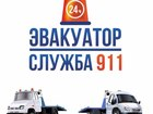 Скачать бесплатно изображение  Эвакуаторы Служба 911 Набережные Челны 35886102 в Москве