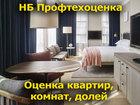 Фото в   Оценка стоимости квартир, дач, домов, объектов в Москве 750
