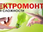 Фотография в Строительство и ремонт Разное Профессиональные электрики. Качественно, в Москве 2000