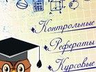 Скачать бесплатно фото  Компания Магазин Знаний помогает студентам в учебе 35989927 в Хабаровске