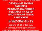 Фото в Услуги компаний и частных лиц Рекламные и PR-услуги Изготовим наружную рекламу в Москве 0