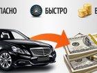 Скачать бесплатно изображение  Куплю авто с пробегом дорого 36058599 в Москве