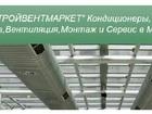 Фото в   Компания «СтройВентМаркет» предлагает полный в Москве 0