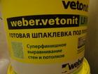 Скачать бесплатно фотографию Ремонт, отделка Шпаклевка Vetonit 36474110 в Москве