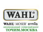 Увидеть foto  Ремонт Moser Wahl ermila 36591971 в Москве