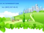 Фото в   Осуществляем вывоз и утилизацию волос из в Казани 500