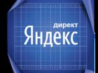 Изображение в Услуги компаний и частных лиц Рекламные и PR-услуги Добрый день!     Профессионально настраиваю в Москве 1000