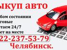 Новое фото Автосервис, ремонт Автовыкуп в Челябинске 36608315 в Челябинске