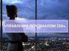 Уникальное фотографию  Профессиональная переподготовка «Управление персоналом» 36625548 в Москве