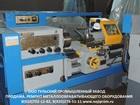 Свежее фотографию  Продажа, покупка, ремонт станков ИТВ250, ИТ1М, 1К62, 1В62, 16К20, 16К25, ФТ11, 36630093 в Смоленске