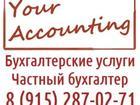 Фотография в   Компания «YourAccounting». Бухгалтерские в Москве 0