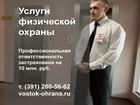 Изображение в   Группа компании «ВОСТОК-ОХРАНА»    Услуги в Красноярске 0