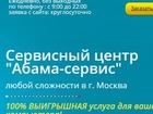 Смотреть фотографию Ремонт компьютеров, ноутбуков, планшетов «АБА-Сервис», компьютерная помощь, ремонт компьютеров и ноутбуков в Москве 36761936 в Москве