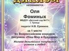 Фото в Образование Школы Всероссийские интернет-конкурсы рисунков, в Ростове 0