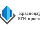 Изображение в   ООО «Краснодар БТИ-проект» лидирующая многопрофильная в Краснодаре 0