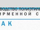 Фотография в   Фирма ООО «Владупак» - производственное предприятие в Москве 0