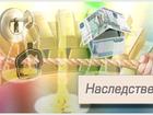 Фотография в   Оформляем наследство, наследственные дела, в Ростове-на-Дону 0