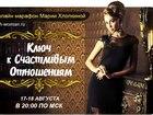 Свежее foto  Вебинар - Ключ к счастливой жизни 36916884 в Москве
